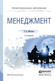 Елена Петровна Михалева Менеджмент 2-е изд., пер. и доп. Учебное пособие для СПО