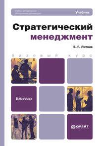 Литвак, Борис Григорьевич  - Стратегический менеджмент. Учебник для бакалавров