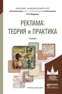Федотова, Лариса Николаевна  - Реклама: теория и практика. Учебник для академического бакалавриата