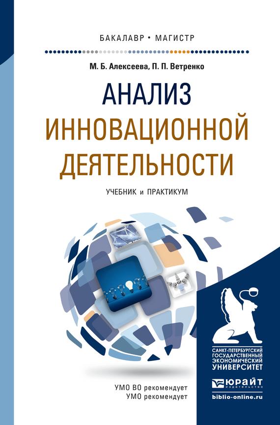 Анализ инновационной деятельности. Учебник и практикум для бакалавриата и магистратуры случается неторопливо и уверенно