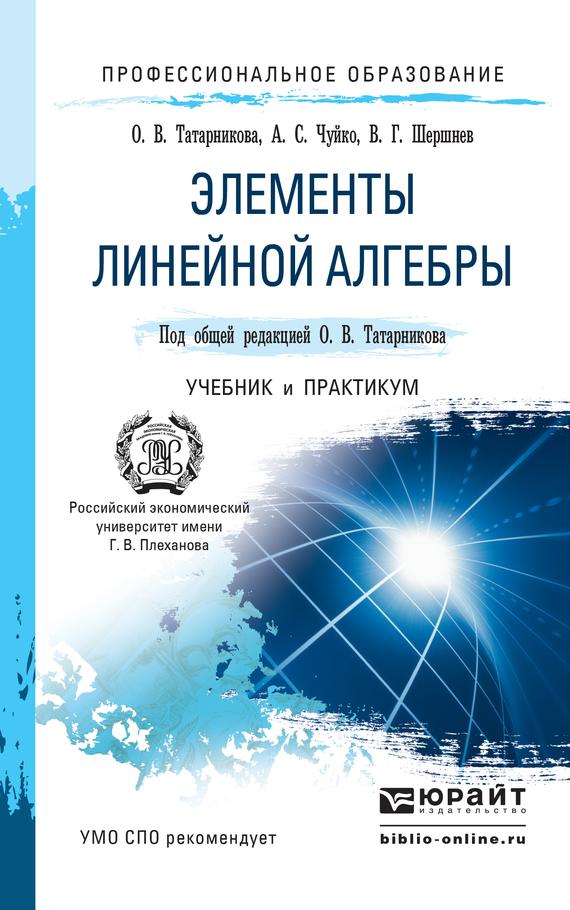 Анатолий Степанович Чуйко Элементы линейной алгебры. Учебник и практикум для СПО цена