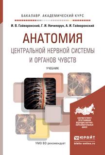 Г. И. Ничипорук Анатомия центральной нервной системы и органов чувств. Учебник для академического бакалавриата н а фонсова и ю сергеев в а дубынин анатомия центральной нервной системы учебник