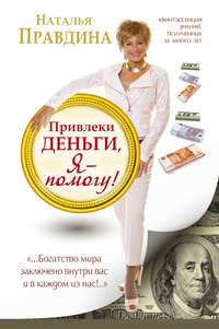 Правдина, Наталья  - Привлеки деньги, я – помогу!