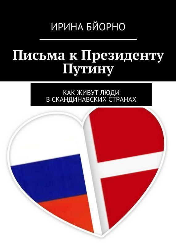 Ирина Бйорно бесплатно
