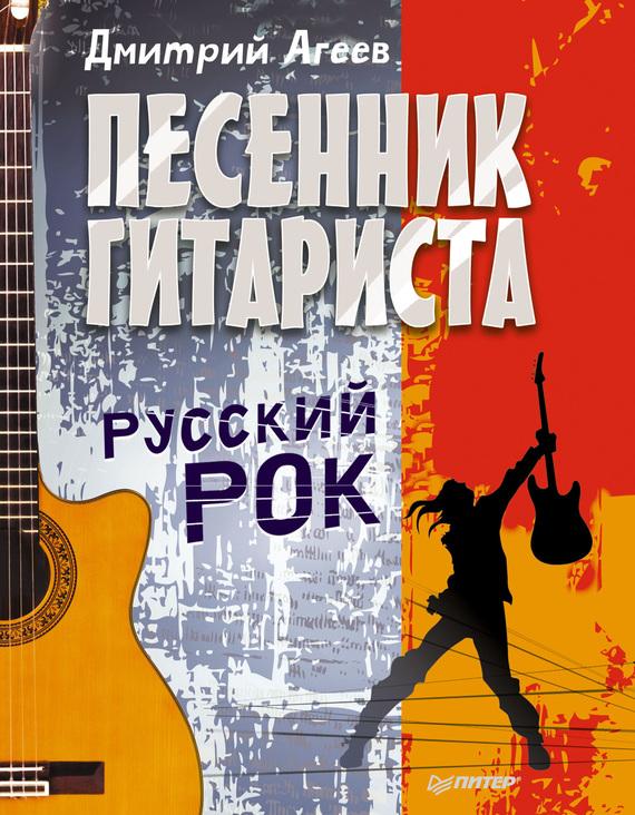 Дмитрий Агеев Песенник гитариста. Русский рок дмитрий агеев песенник гитариста лучшие армейские песни