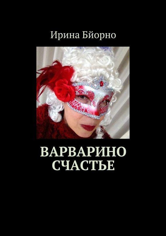 Ирина Бйорно Варварино счастье