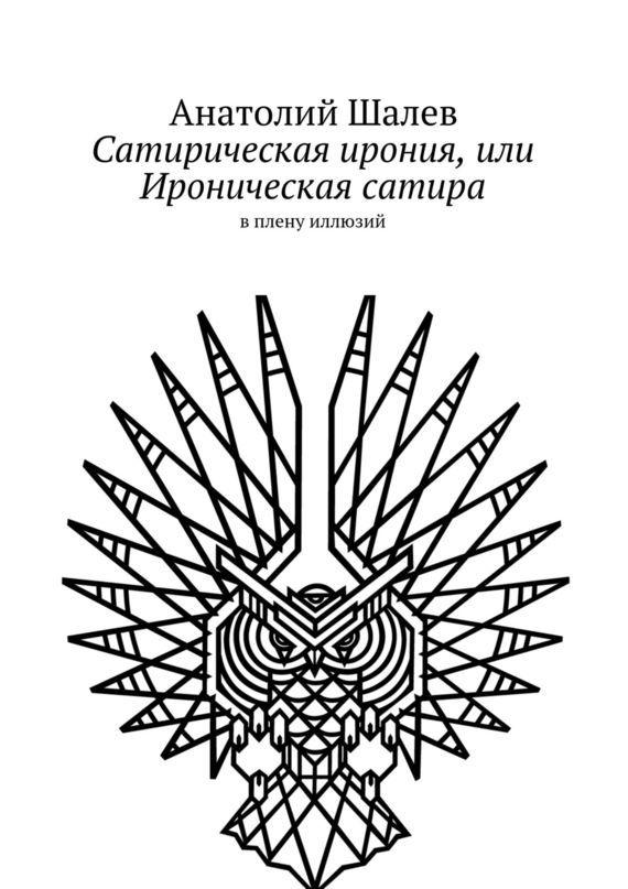 Анатолий Иванович Шалев Сатирическая ирония, или Ироническая сатира анатолий иванович мирошников