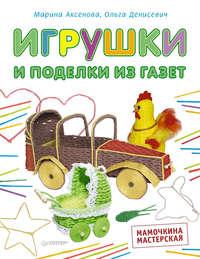 Денисевич, Ольга  - Игрушки и поделки из газет. Мамочкина мастерская