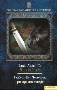 - Черный кот. Три орудия смерти (сборник)