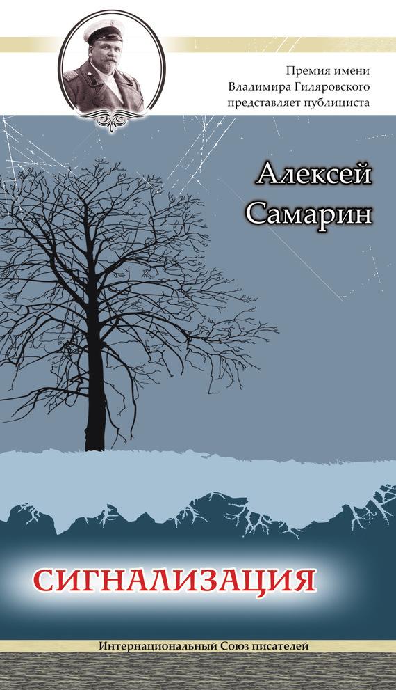 электронный файл Алексей Самарин скачивать легко