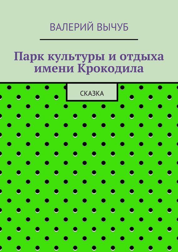 Валерий Вычуб бесплатно