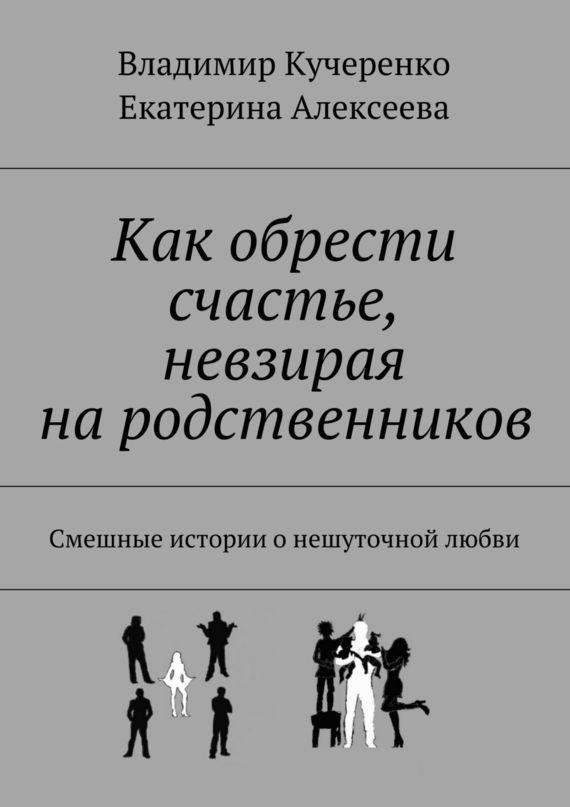 Владимир Кучеренко Как обрести счастье, невзирая на родственников владимир кучеренко серая эльфийка