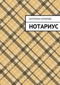 Сереброва, Екатерина  - Нотариус