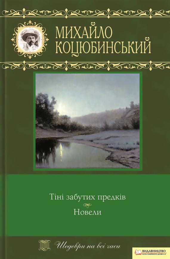 напряженная интрига в книге Михайло Коцюбинський