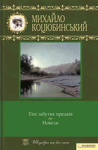 Коцюбинський, Михайло  - Тіні забутих предків. Новели (збірник)