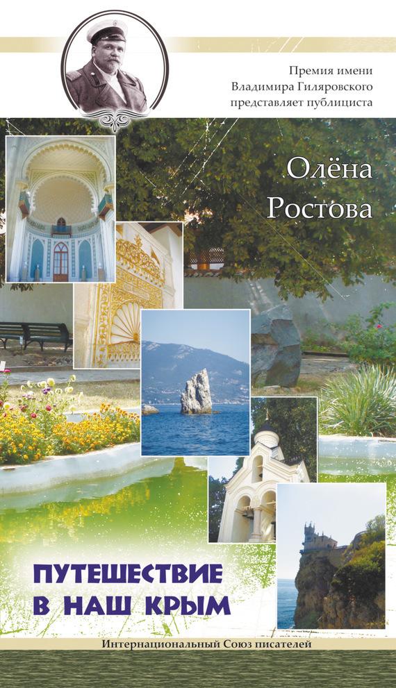 бесплатно скачать Олёна Ростова интересная книга
