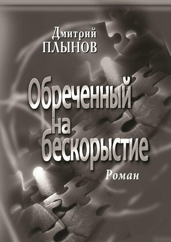 Дмитрий Плынов Обреченный на бескорыстие