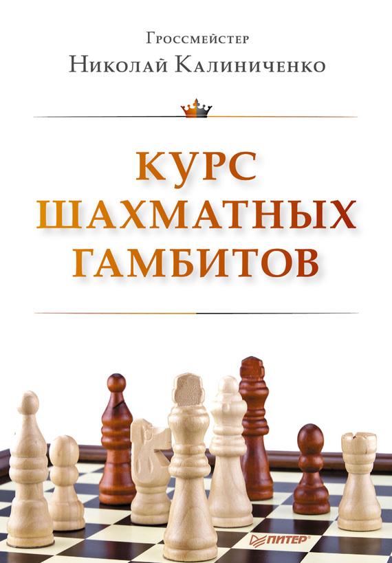 Н. М. Калиниченко Курс шахматных гамбитов н м калиниченко учитесь играть открытые дебюты