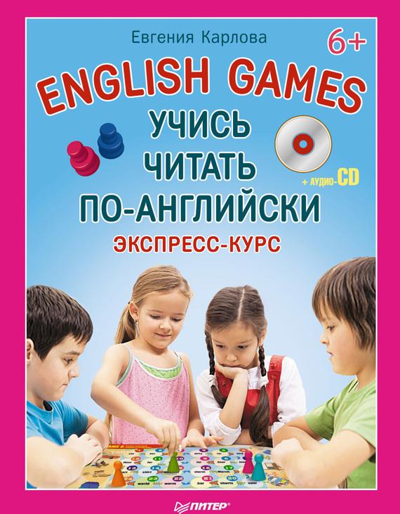 Евгения Карлова English Games. Учись читать по-английски. Экспресс-курс евгения карлова english games учимся читать согласные