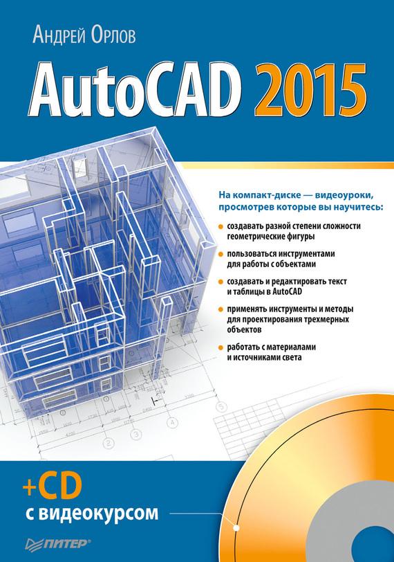 Андрей Орлов AutoCAD 2015 орлов андрей александрович autocad 2016 с видеокурсом канал к книге на youtube
