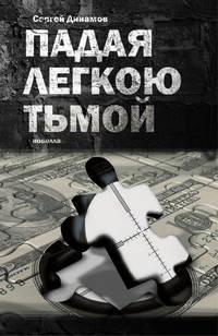 Динамов, Сергей  - Падая легкою тьмой