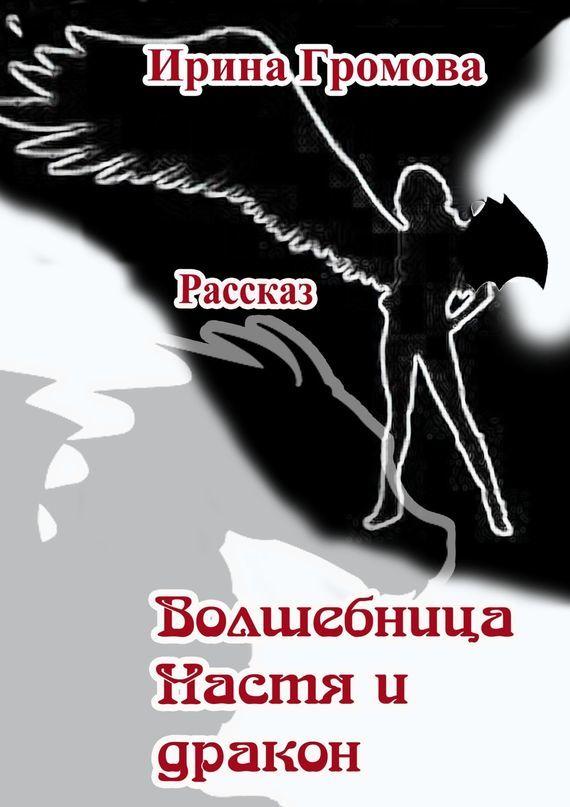 Волшебница Настя и дракон ( Ирина Громова  )