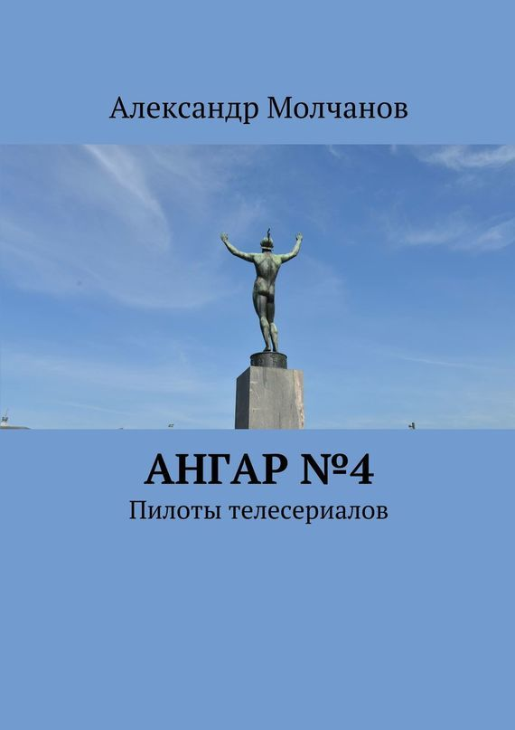 Александр Молчанов Ангар №4. Пилоты телесериалов ISBN: 978-5-4474-0475-8 wholesale new arrival cnbald custom explorer electric guitar solid mahogany body in natural 160106