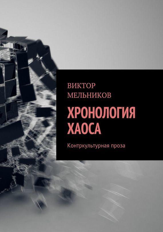 Хронология хаоса. Контркультурная проза (сборник) от ЛитРес