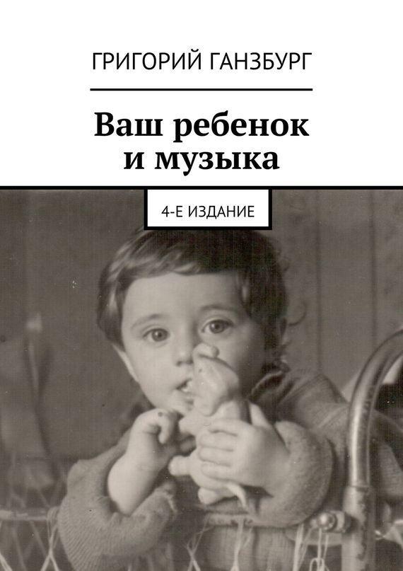 Григорий Ганзбург Ваш ребенок и музыка сетка для паховой грыжи в харькове