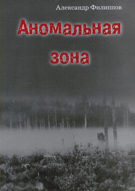 Александр Филиппов Аномальная зона александр филиппов вся политика хрестоматия