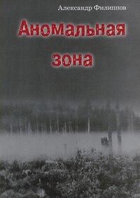 Филиппов, Александр  - Аномальная зона