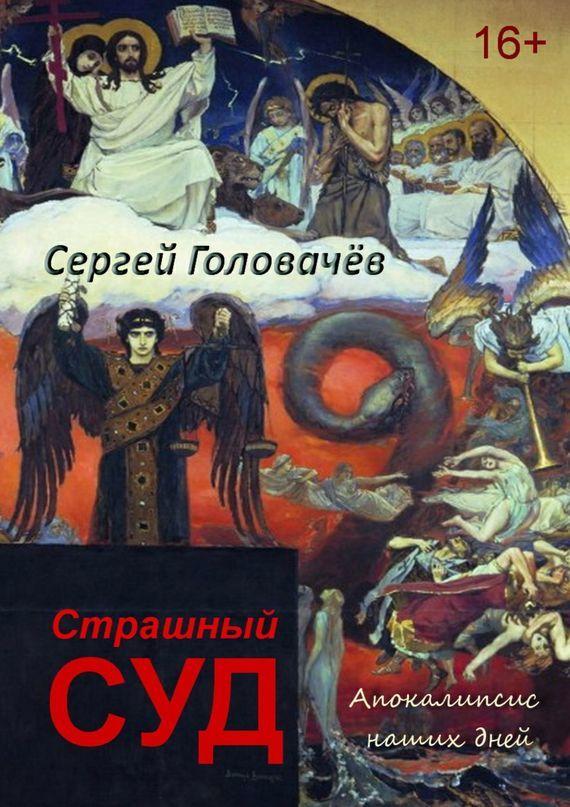 Страшный Суд. Апокалипсис наших дней
