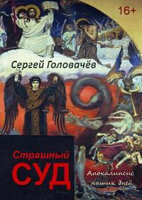 Головачев, Сергей  - Страшный Суд. Апокалипсис наших дней
