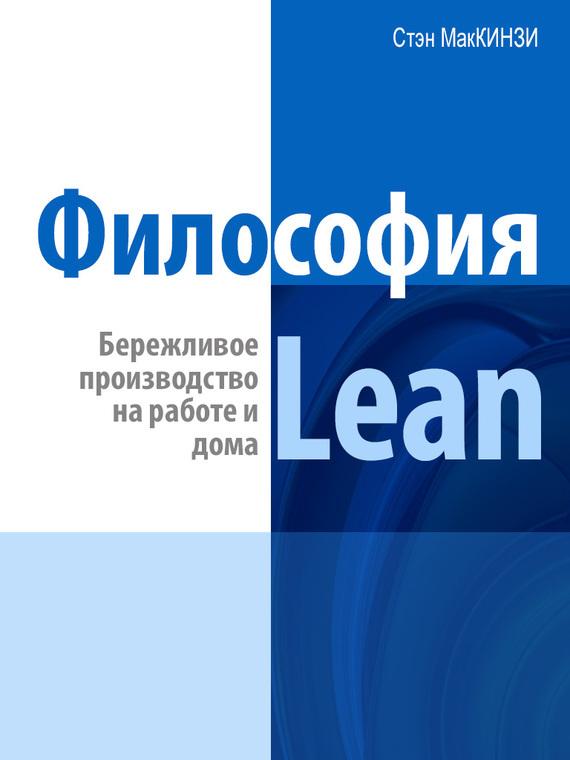 Эндрю Штайн Философия Lean. Бережливое производство на работе и дома альварес синди как создать продукт который купят метод lean customer development