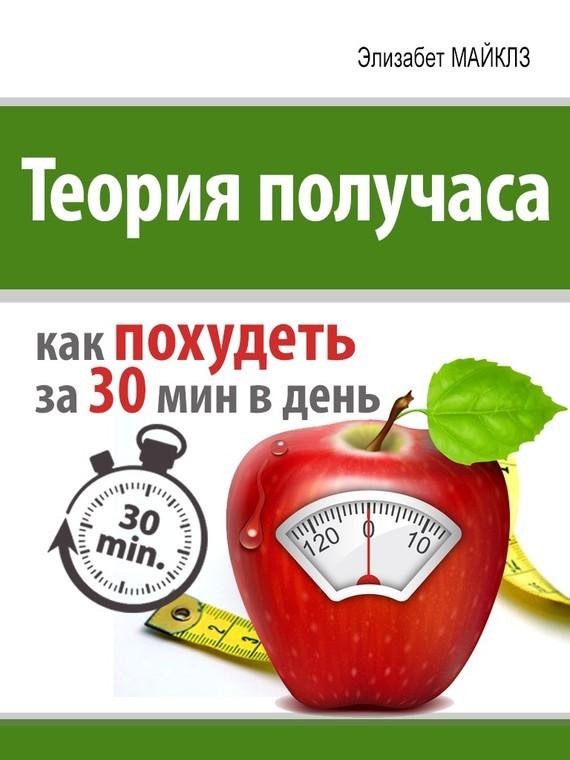 Обложка книги Теория получаса: как похудеть за 30 минут в день, автор Майклз, Элизабет
