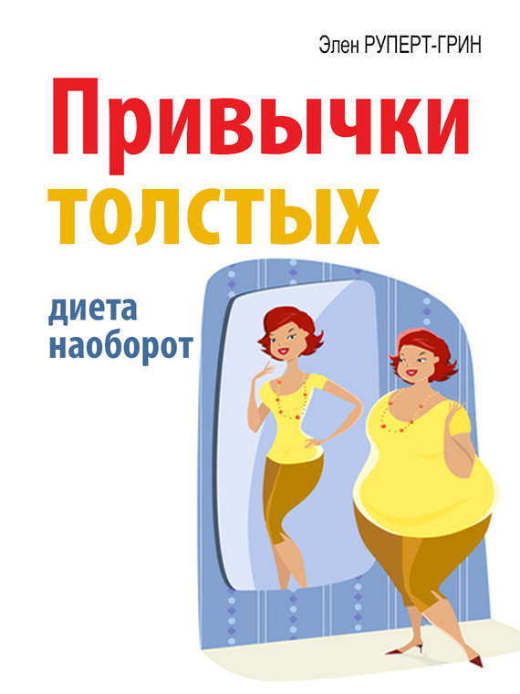 Элен Руперт-Грин Привычки толстых. Диета наоборот нестеров а вредные привычки собак воспитание без стресса