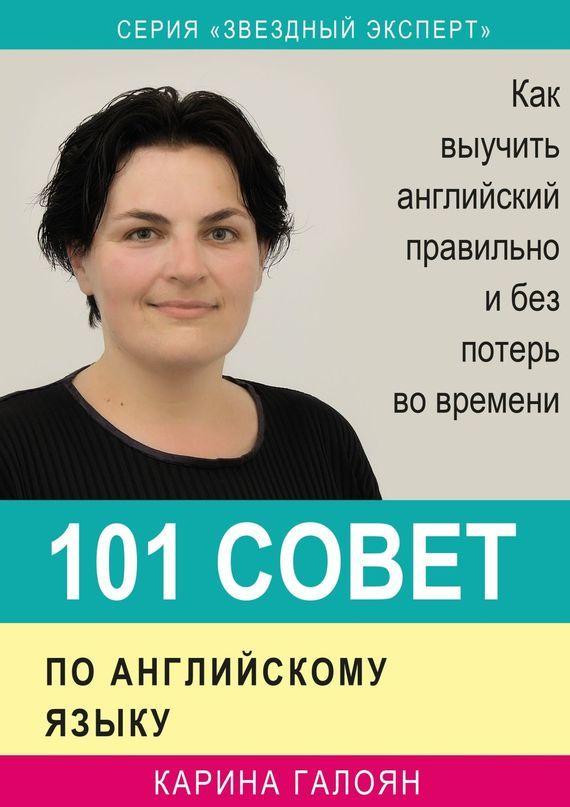 101 совет по английскому языку. Как выучить английский правильно и без потерь во времени