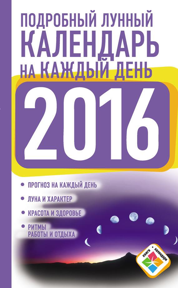 Скачать Подробный лунный календарь на каждый день на 2016 год быстро