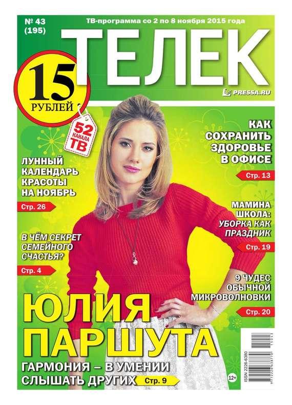 ТЕЛЕК PRESSA.RU 43-2015