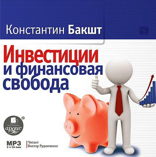 Константин Бакшт Инвестиции и финансовая свобода роберт кийосаки инвестиции в недвижимость