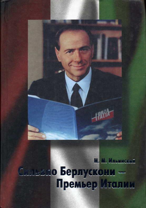 Михаил Ильинский Сильвио Берлускони – Премьер Италии азаров н я украина на перепутье записки премьер министра