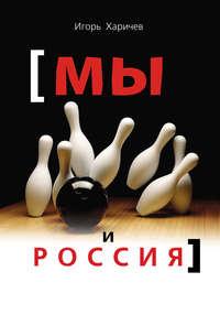 Харичев, Игорь  - Мы и Россия