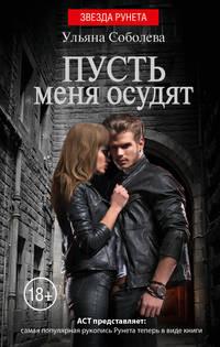 Ульяна Павловна Соболева - Пусть меня осудят