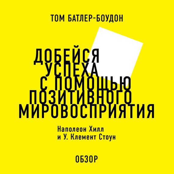 Том Батлер-Боудон Добейся успеха с помощью позитивного мировосприятия. Наполеон Хилл и У. Клемент Стоун (обзор) чайник scarlett sc ek14e08