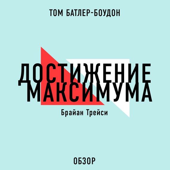 бесплатно книгу Том Батлер-Боудон скачать с сайта