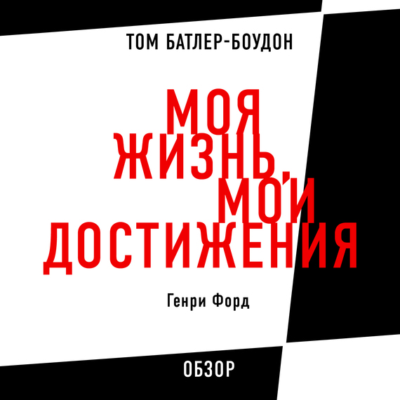 Том Батлер-Боудон Моя жизнь, мои достижения. Генри Форд (обзор) книги эксмо генри форд моя жизнь мои достижения