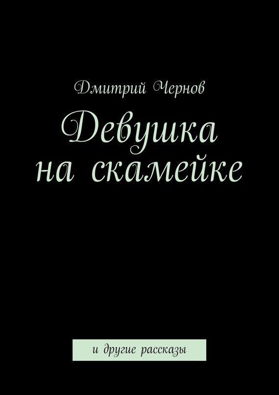 Дмитрий Чернов - Девушка на скамейке