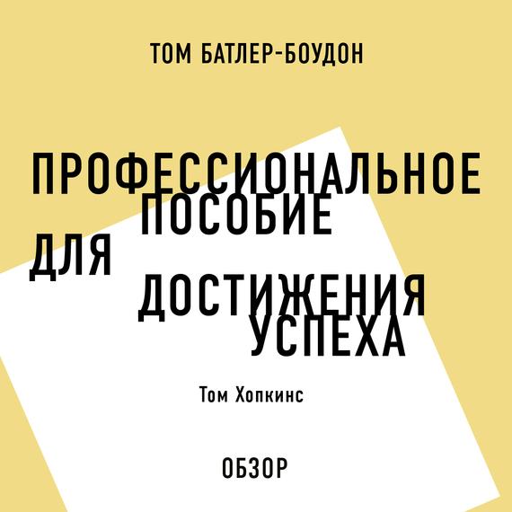 Профессиональное пособие для достижения успеха. Том Хопкинс развивается романтически и возвышенно