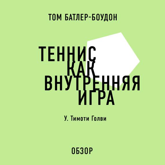 захватывающий сюжет в книге Том Батлер-Боудон