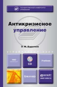 Коротков, Эдуард Михайлович  - Антикризисное управление + CD. Учебник для бакалавров